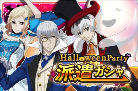 Halloween Party 派遣ガシャ